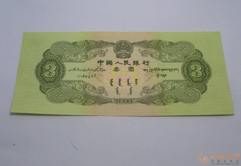 三元面值 的人民币 惊奇