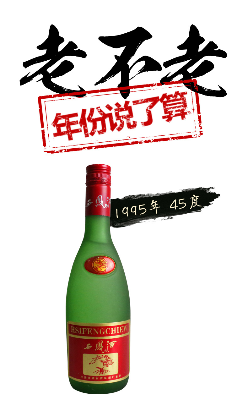 西凤御藏酒52度浓香型